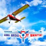 Авиашкола в Томске: обучение, аренда, услуги