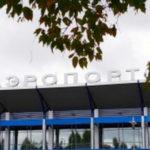 Аэропорт Томска открыл пункт пограничного контроля
